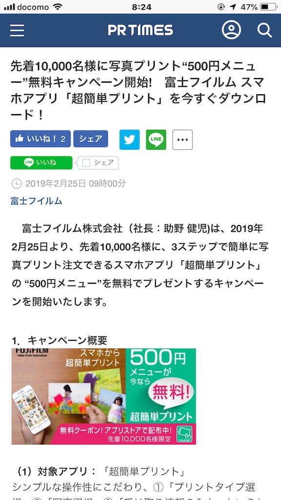 f:id:kazupu-san:20190226082545p:image