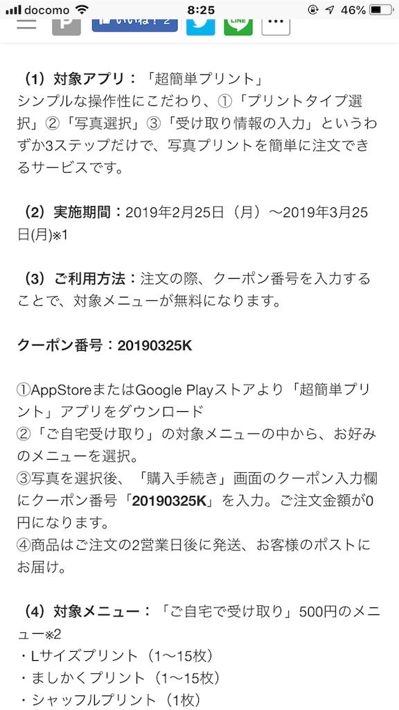 f:id:kazupu-san:20190226082551p:image