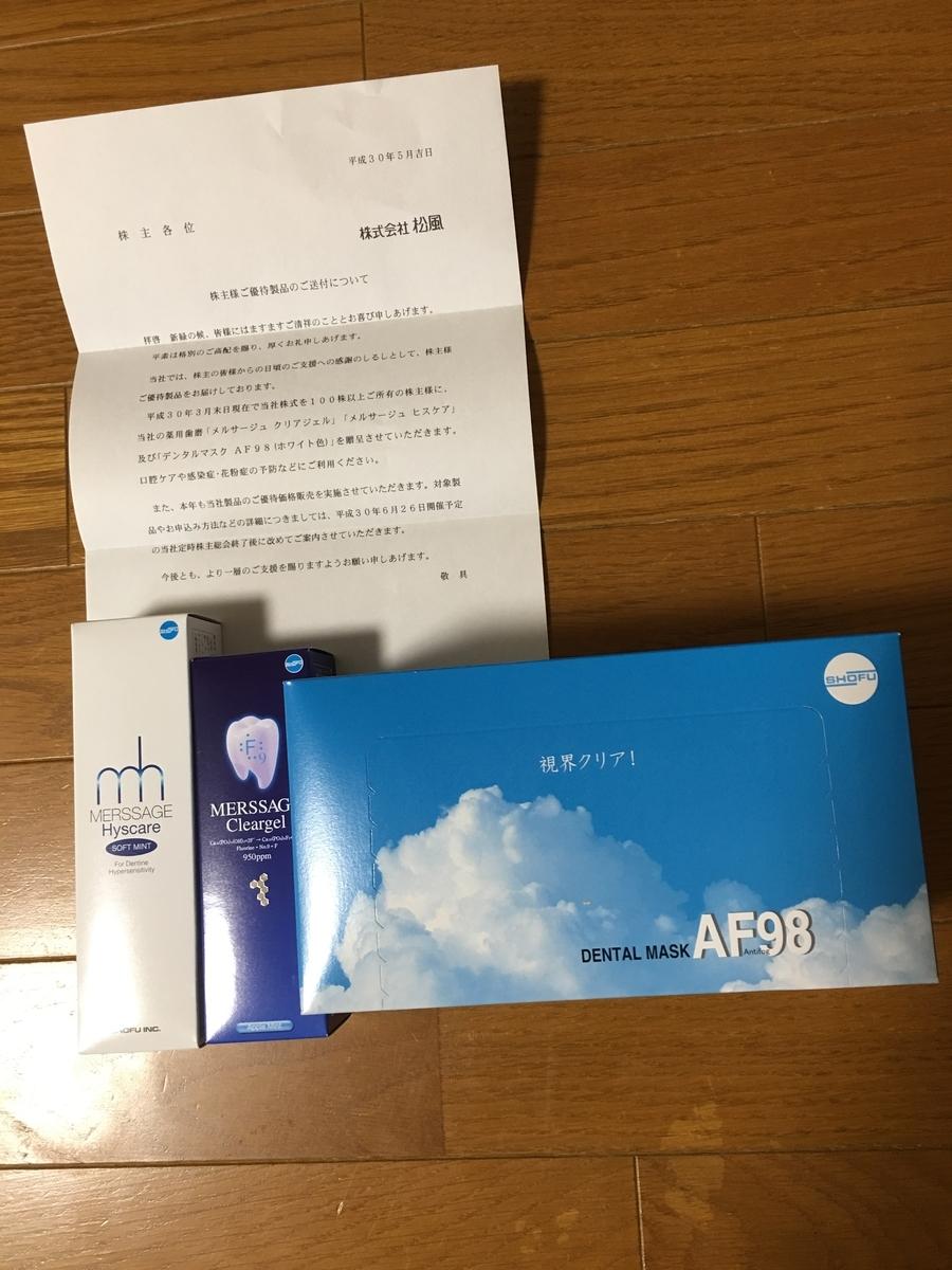 f:id:kazupu-san:20190315125759j:plain