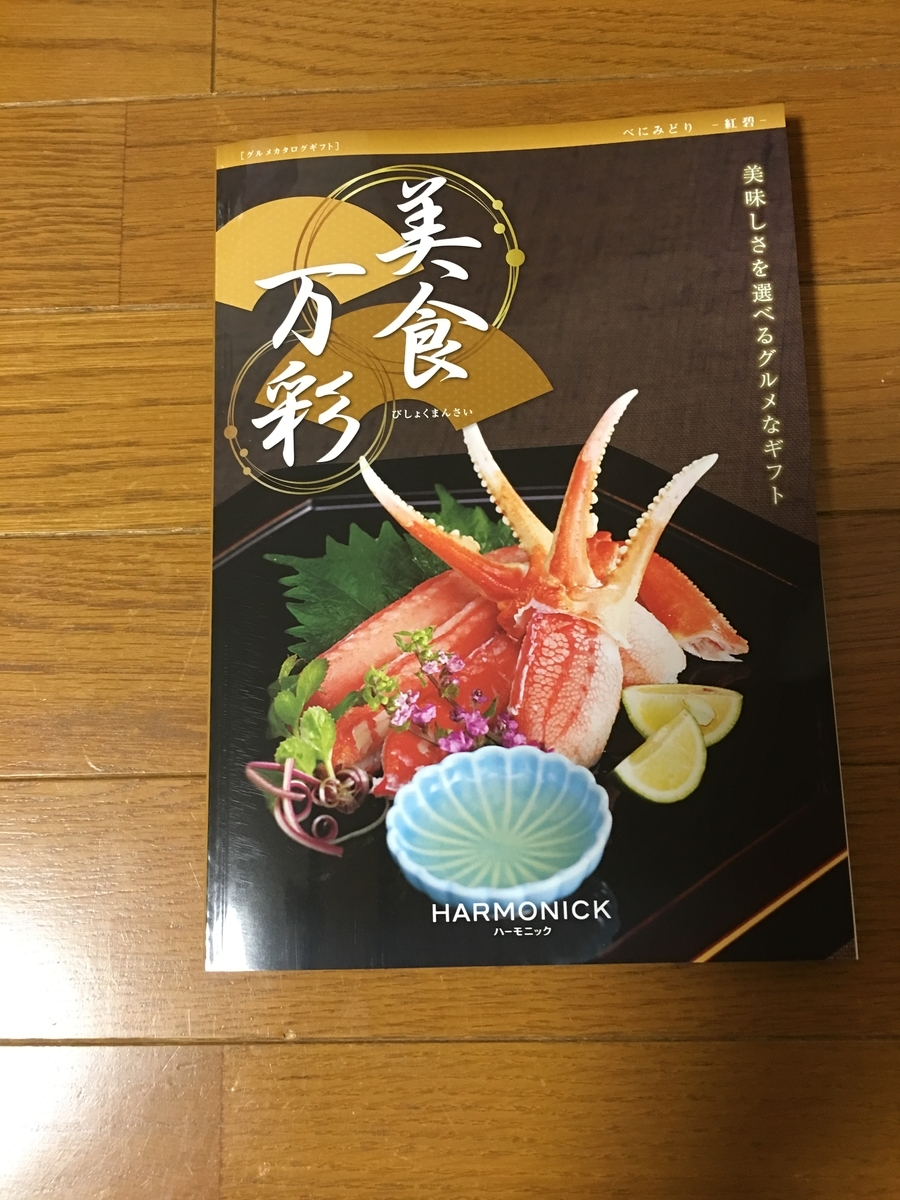 f:id:kazupu-san:20190407210626j:plain