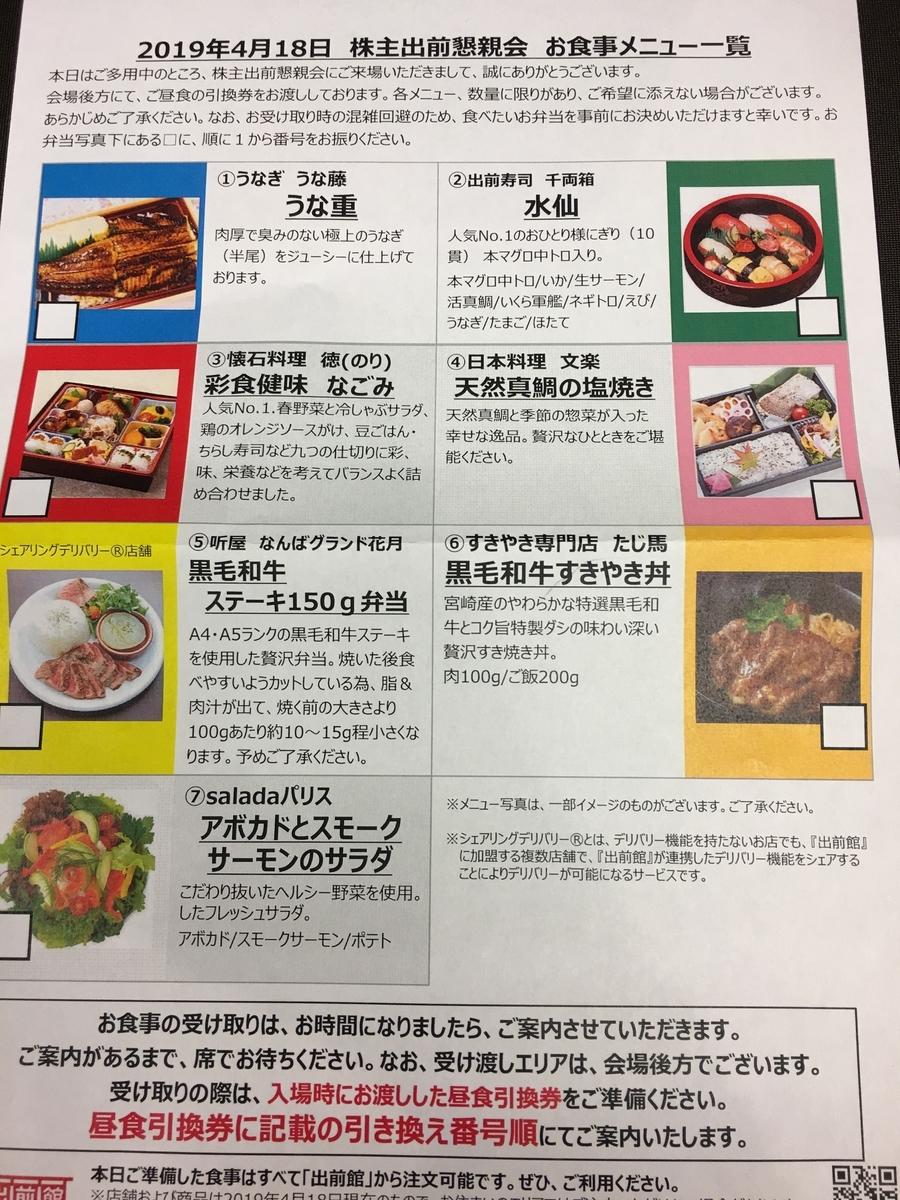 f:id:kazupu-san:20190418181944j:plain