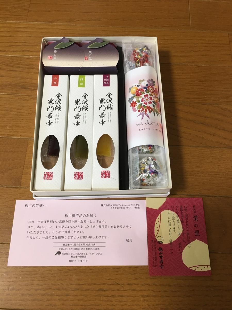 f:id:kazupu-san:20190514205104j:plain