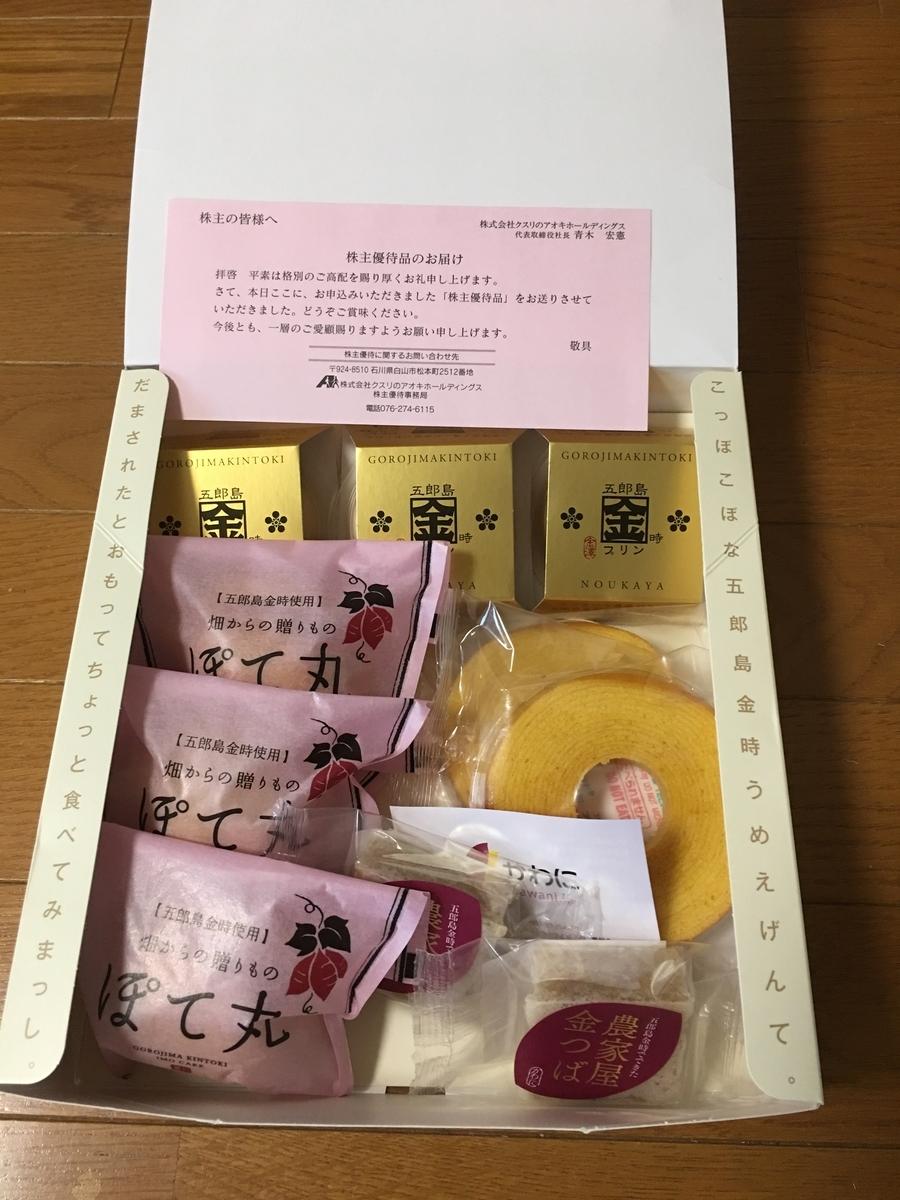 f:id:kazupu-san:20190514205319j:plain