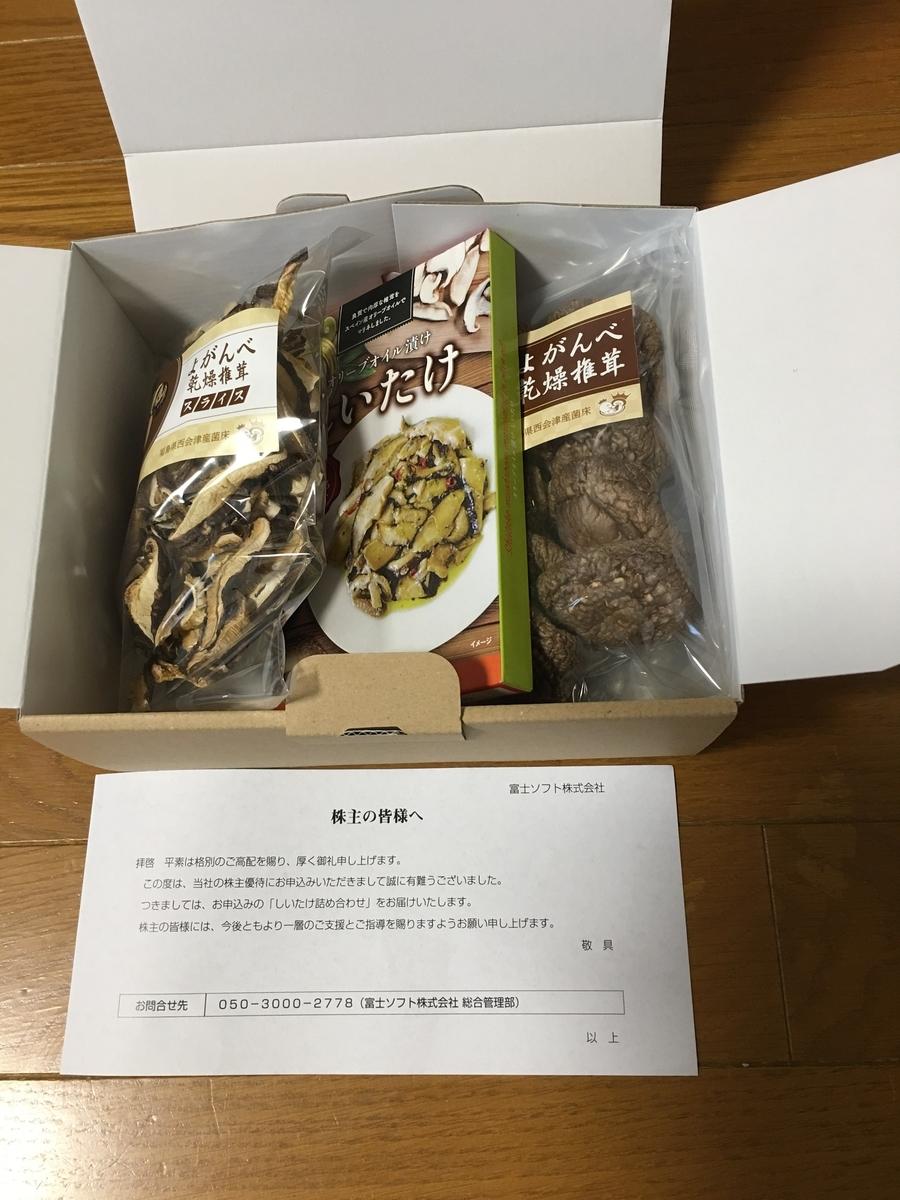 f:id:kazupu-san:20190620195430j:plain
