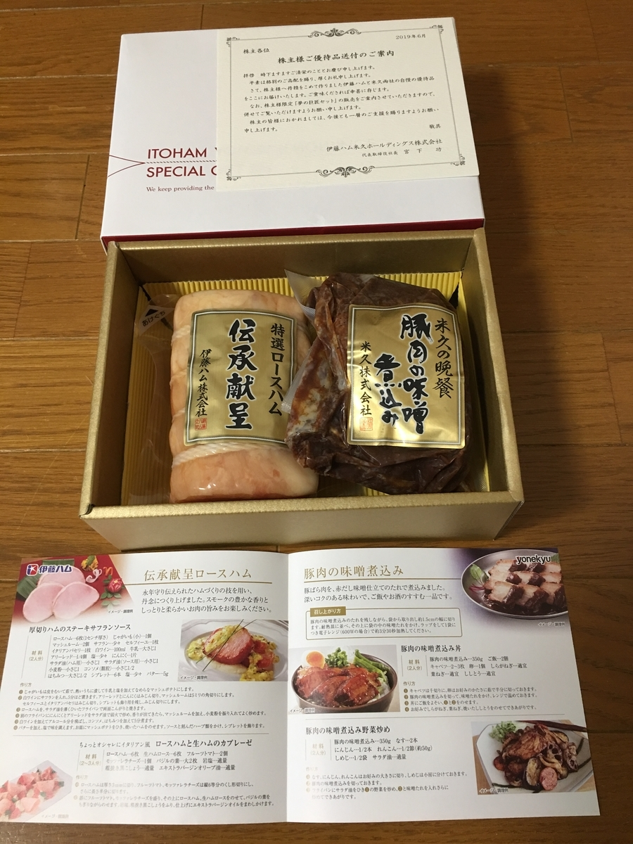 f:id:kazupu-san:20190622101107j:plain
