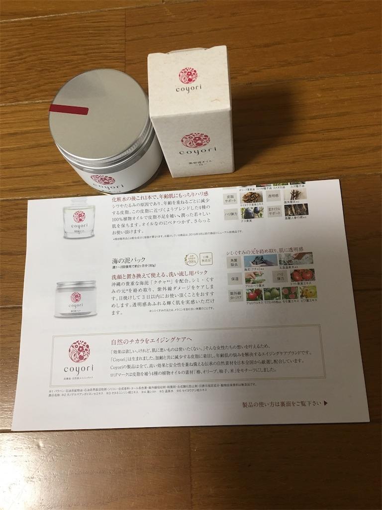 f:id:kazupu-san:20190824175836j:image
