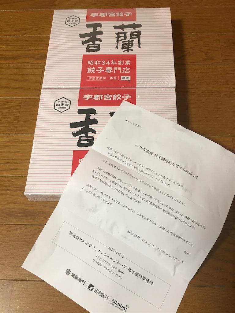 f:id:kazupu-san:20190828195805j:image