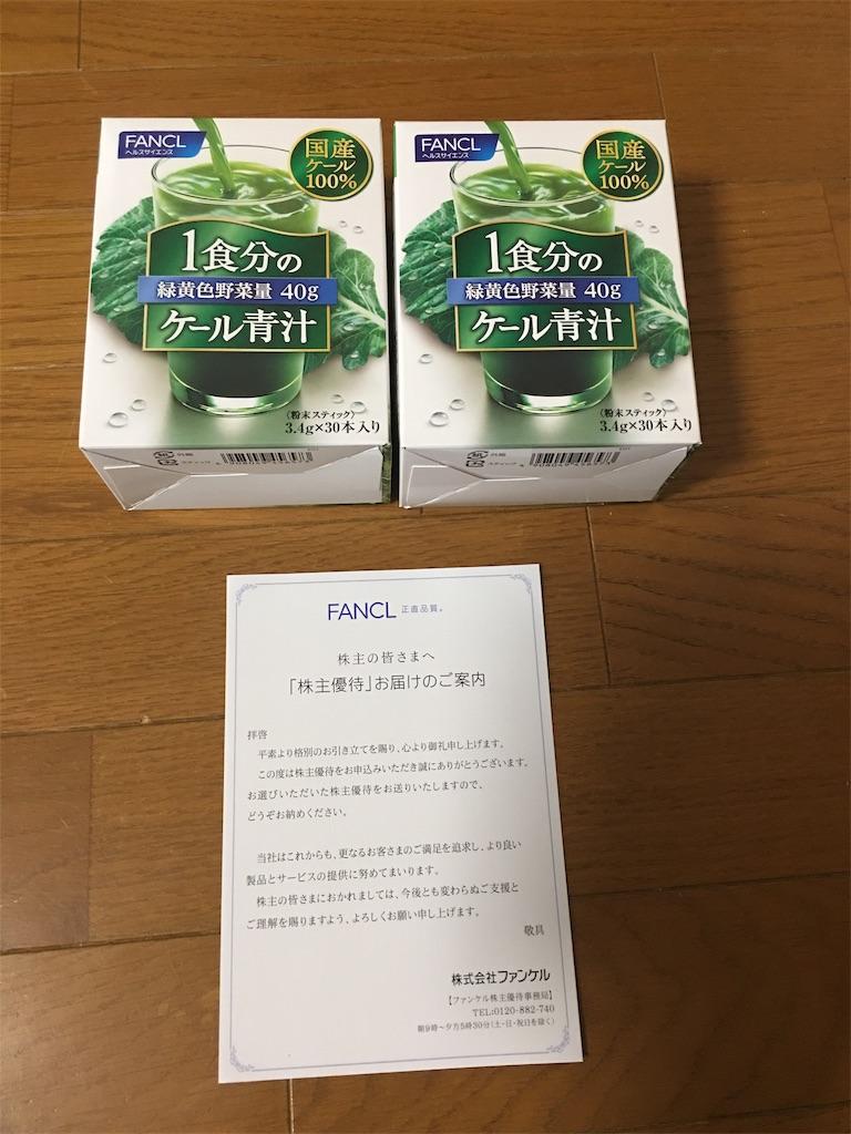 f:id:kazupu-san:20190910210852j:image