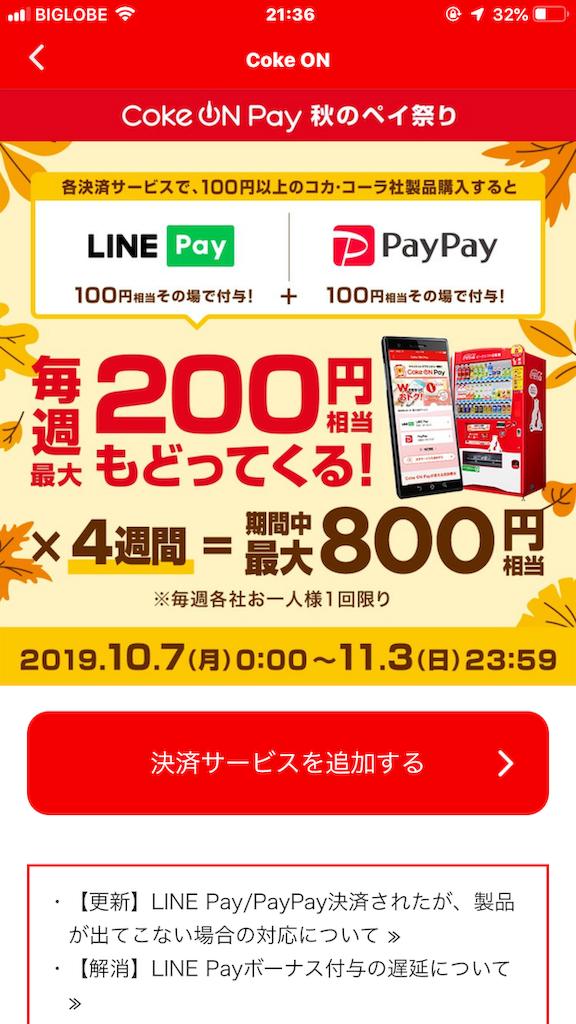 f:id:kazupu-san:20191009213809p:image