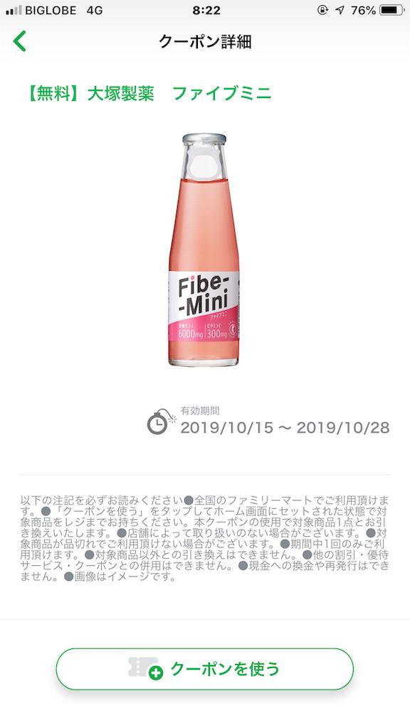 f:id:kazupu-san:20191021205806p:image