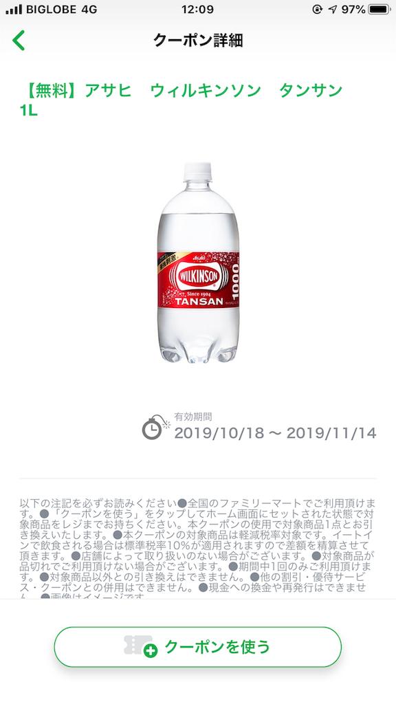 f:id:kazupu-san:20191021205814p:image