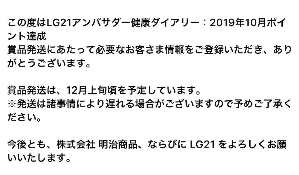 f:id:kazupu-san:20191027214559j:image