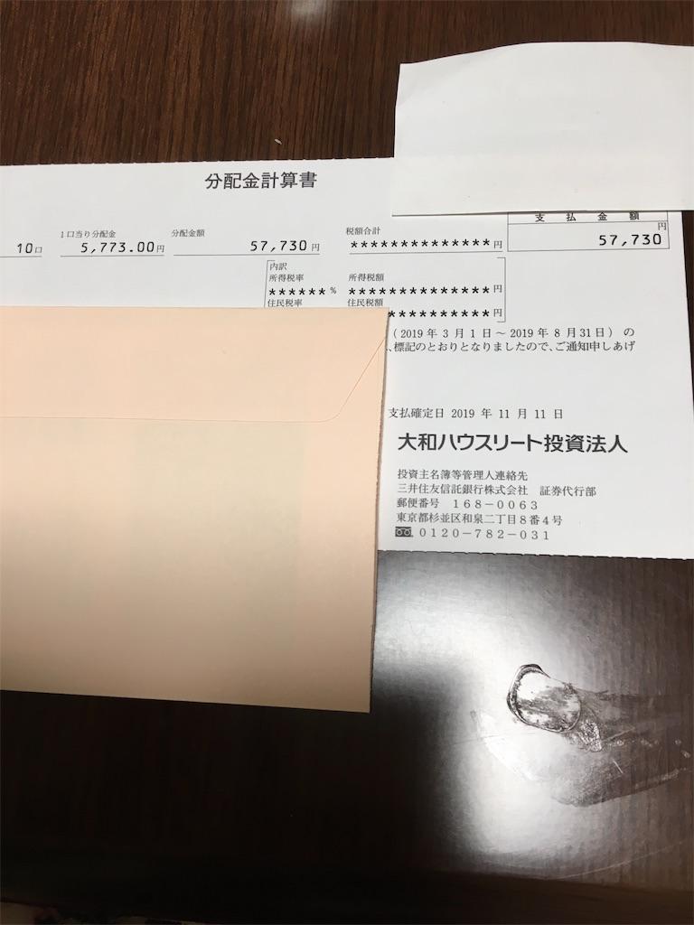 f:id:kazupu-san:20191120210912j:image