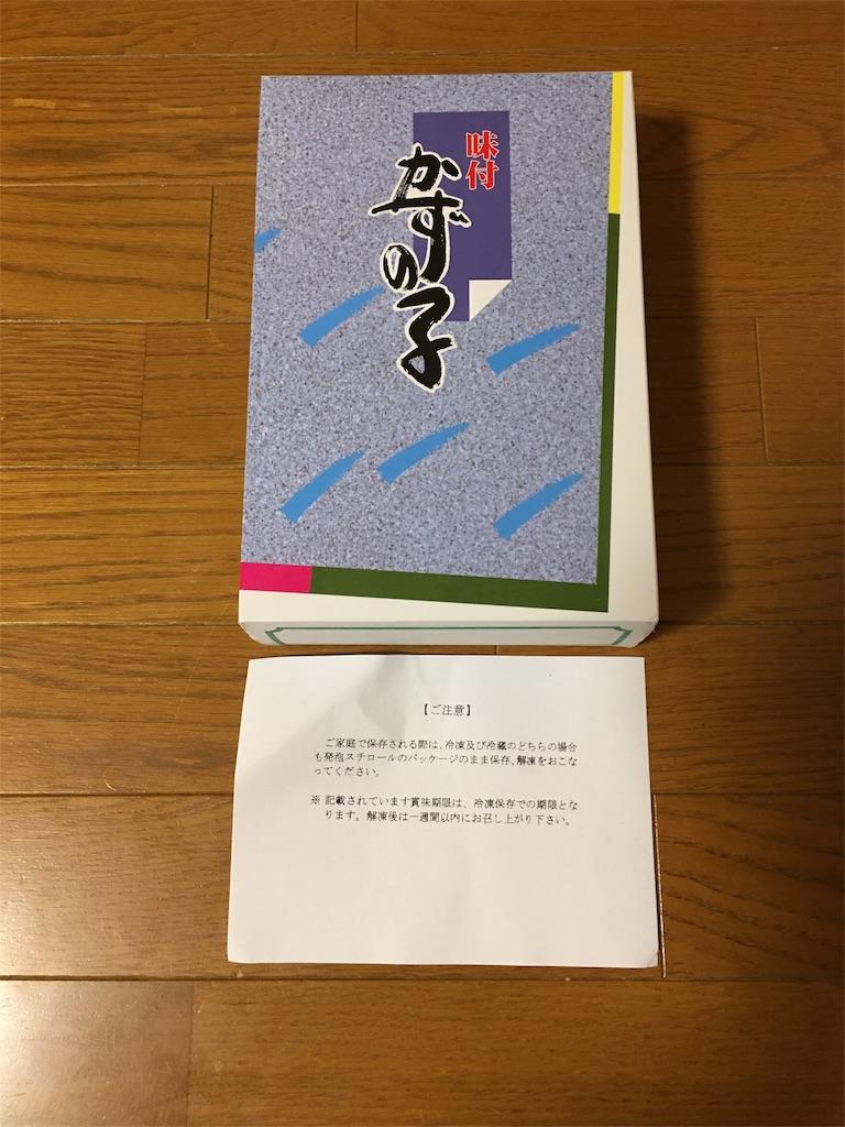 f:id:kazupu-san:20191129202501j:image