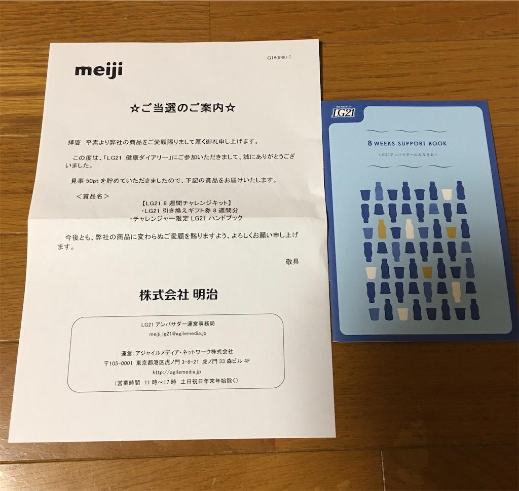 f:id:kazupu-san:20191208224408j:image