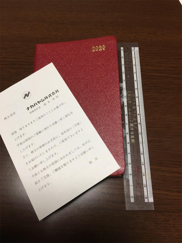 f:id:kazupu-san:20191212233430j:image