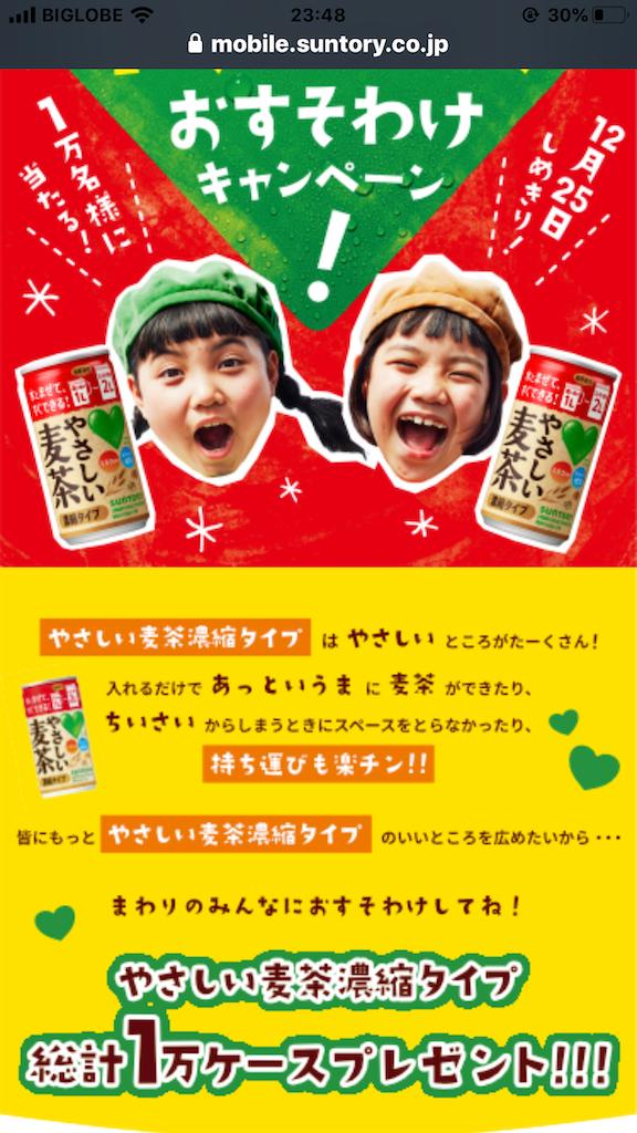 f:id:kazupu-san:20191213234813p:image
