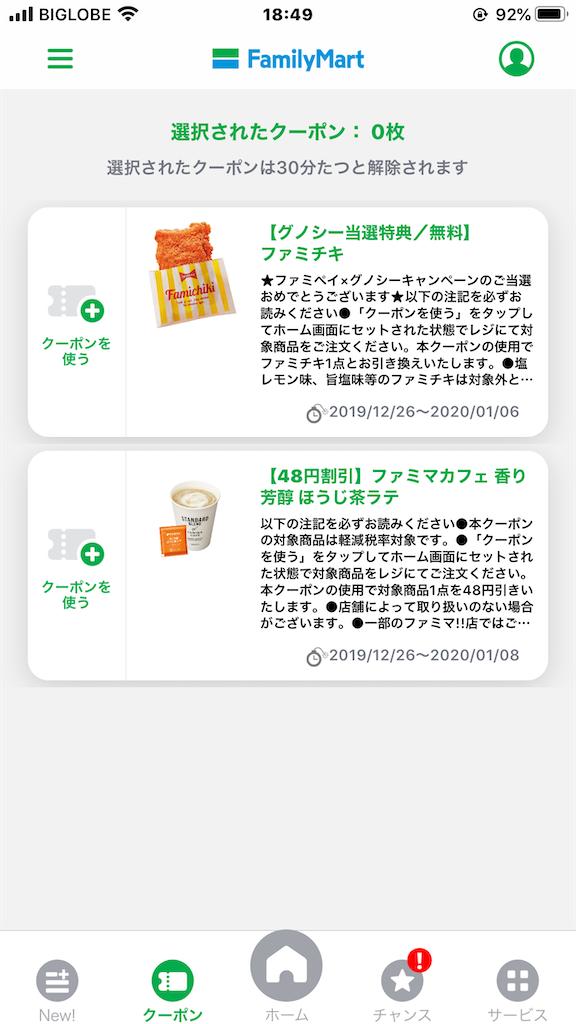 f:id:kazupu-san:20191228185008p:image