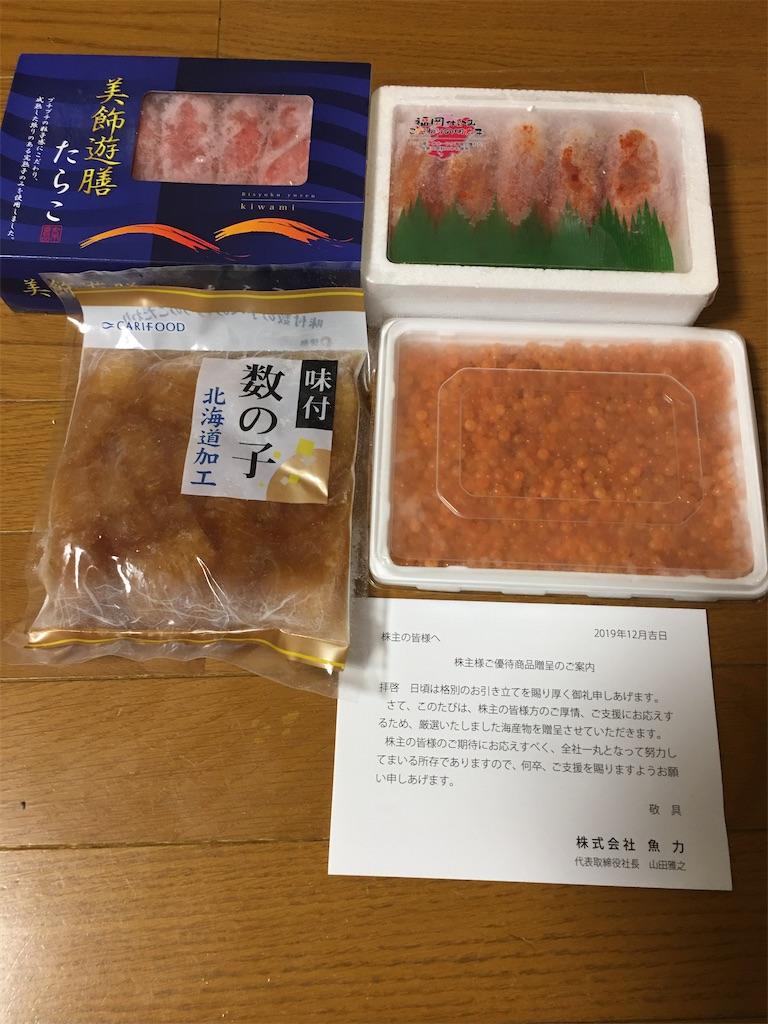 f:id:kazupu-san:20191230193149j:image