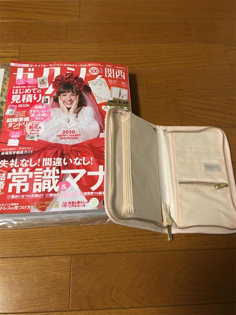 f:id:kazupu-san:20200202194652j:image