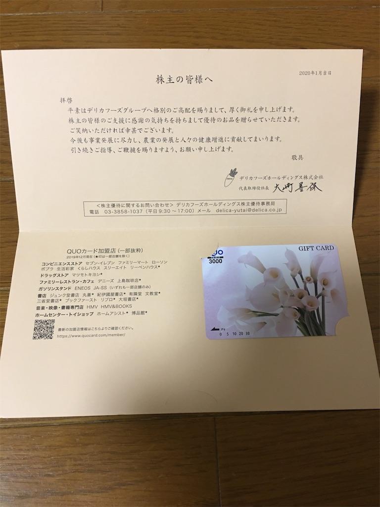 f:id:kazupu-san:20200203202716j:image