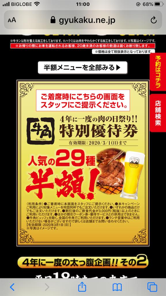 f:id:kazupu-san:20200210175016p:image