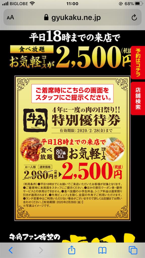 f:id:kazupu-san:20200210175021p:image