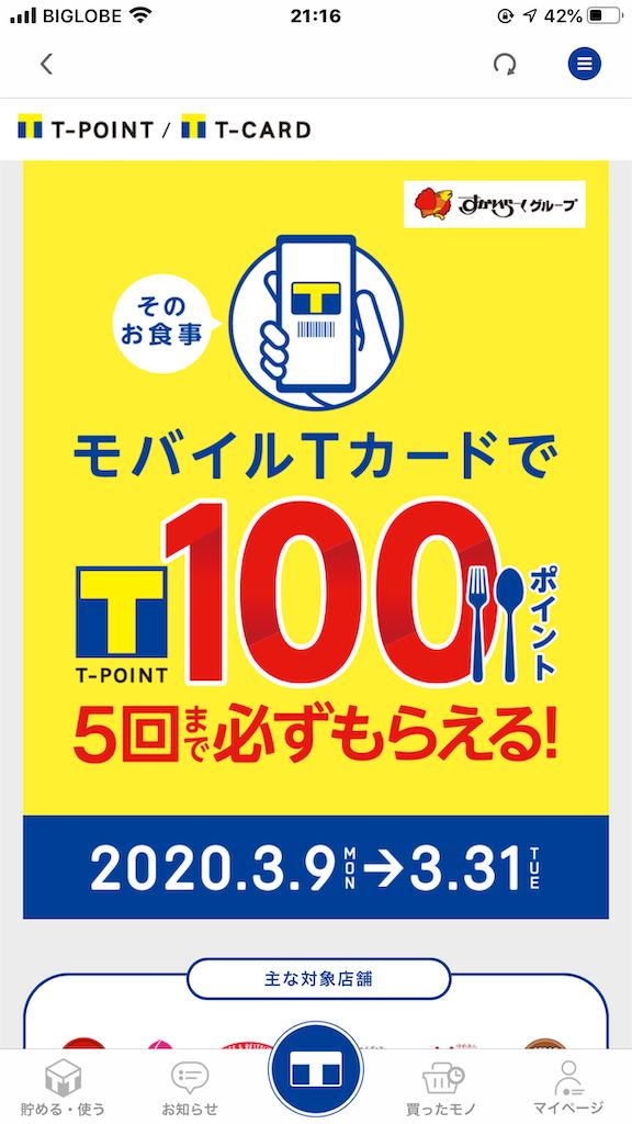 f:id:kazupu-san:20200316211758p:image