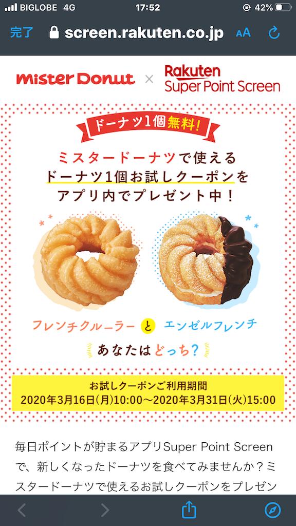 f:id:kazupu-san:20200317230345p:image