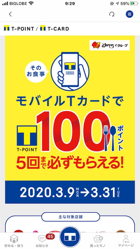 f:id:kazupu-san:20200322093047p:image
