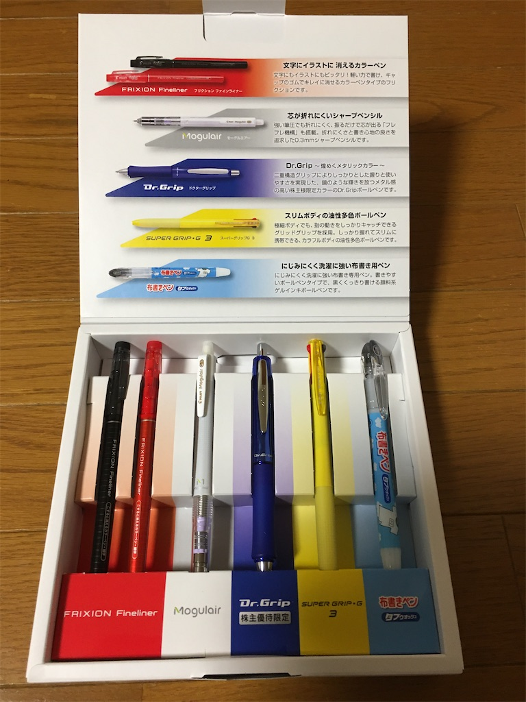f:id:kazupu-san:20200403225535j:image