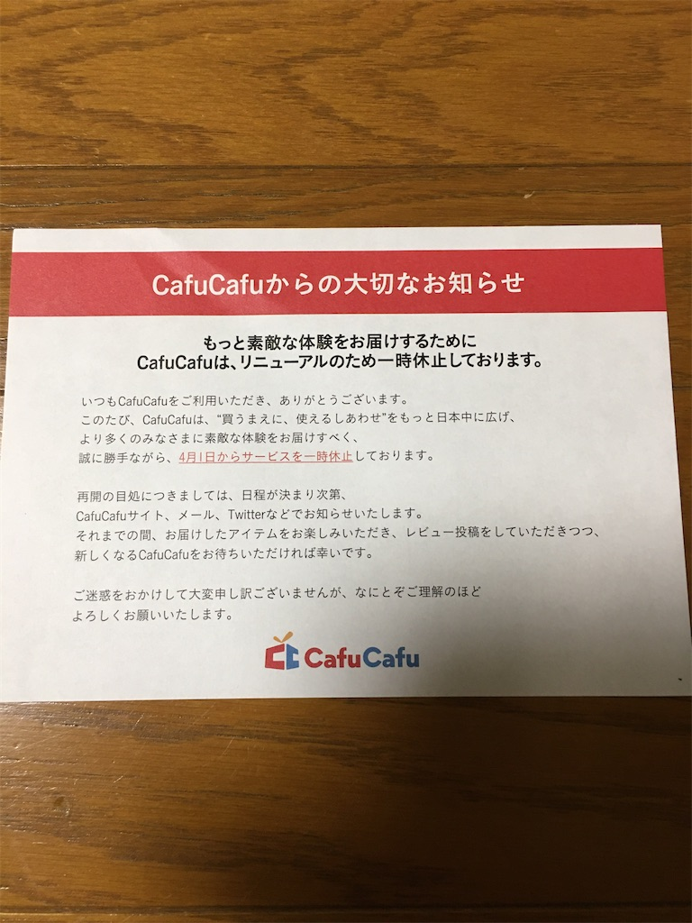 f:id:kazupu-san:20200409210054j:image