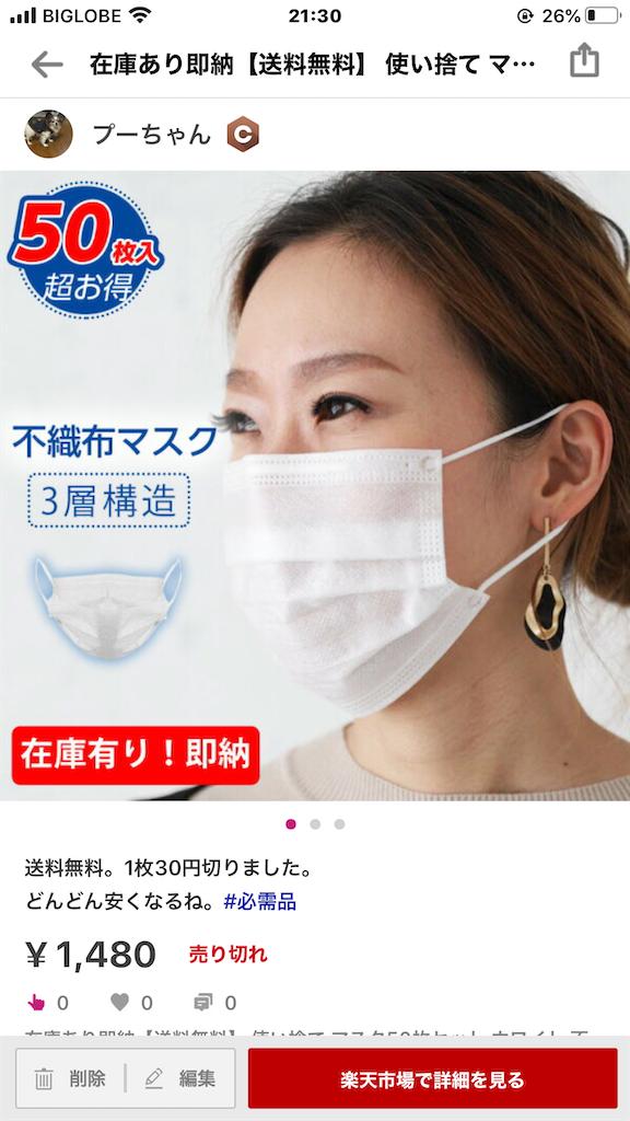 f:id:kazupu-san:20200507213037p:image