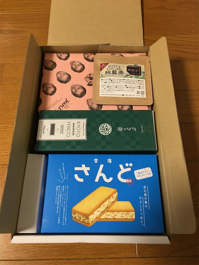 f:id:kazupu-san:20200522191839j:image