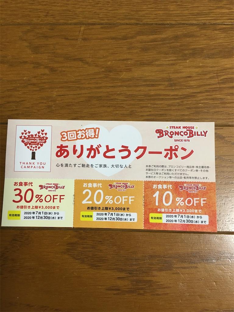 f:id:kazupu-san:20200607114654j:image