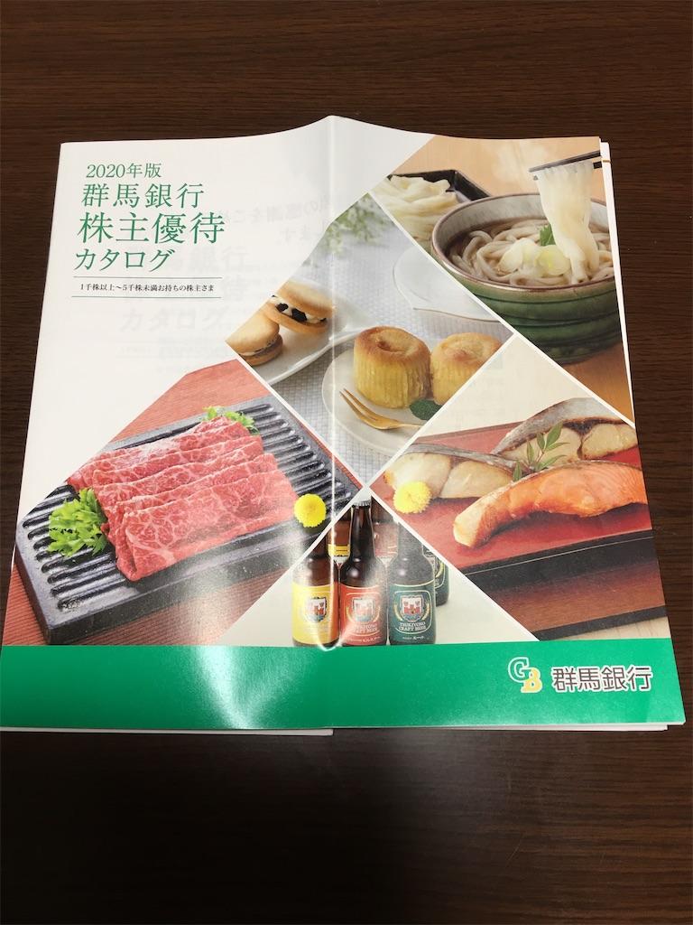 f:id:kazupu-san:20200612192830j:image