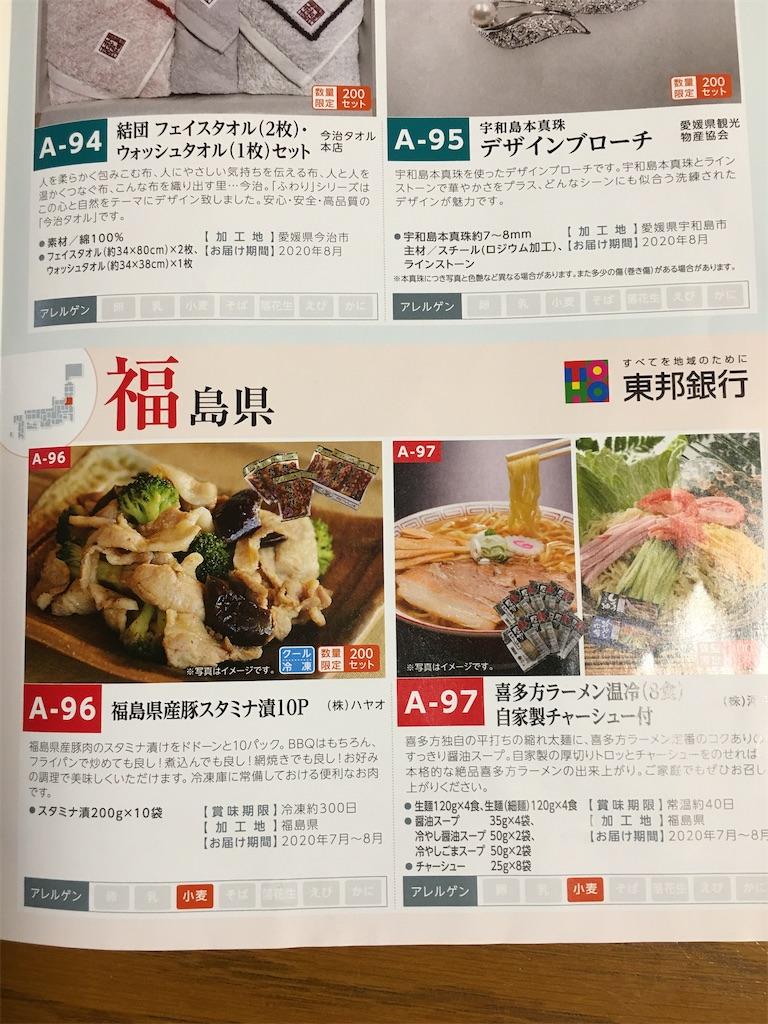 f:id:kazupu-san:20200616224156j:image