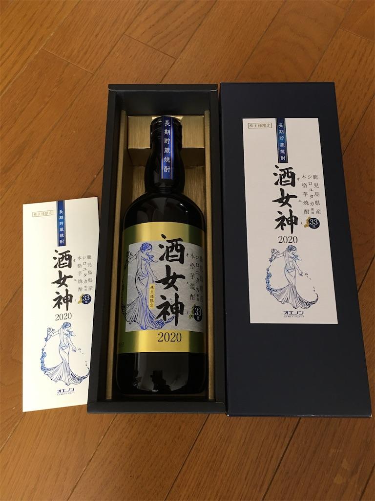 f:id:kazupu-san:20200628095244j:image