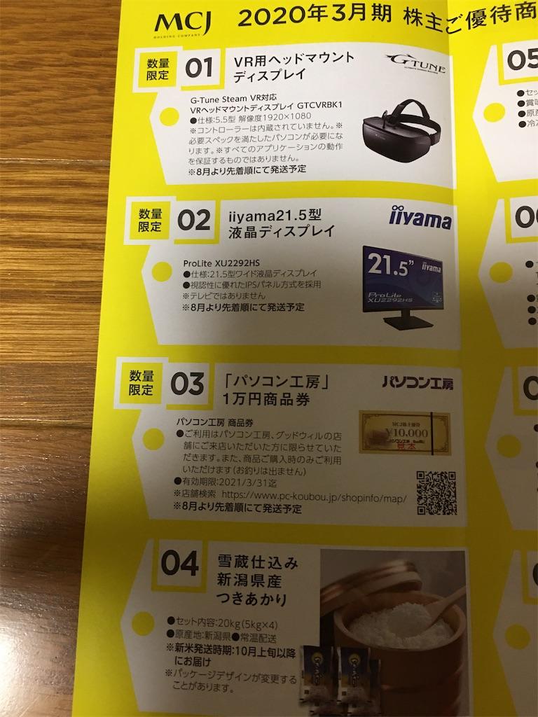 f:id:kazupu-san:20200715203723j:image