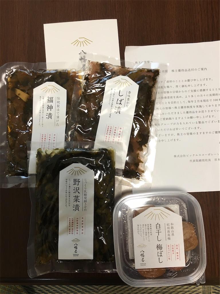 f:id:kazupu-san:20200807090553j:image