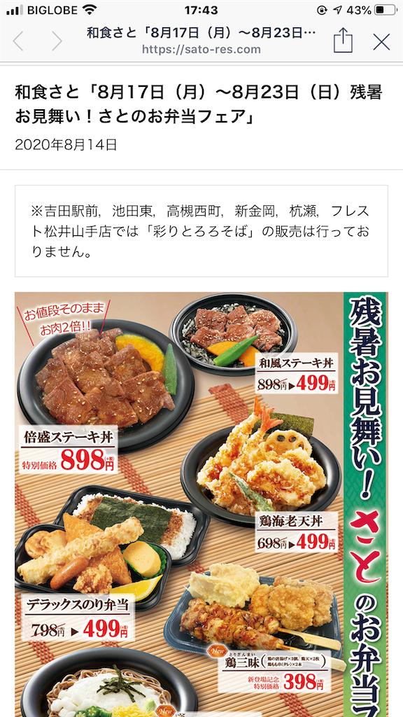 f:id:kazupu-san:20200817174347p:image