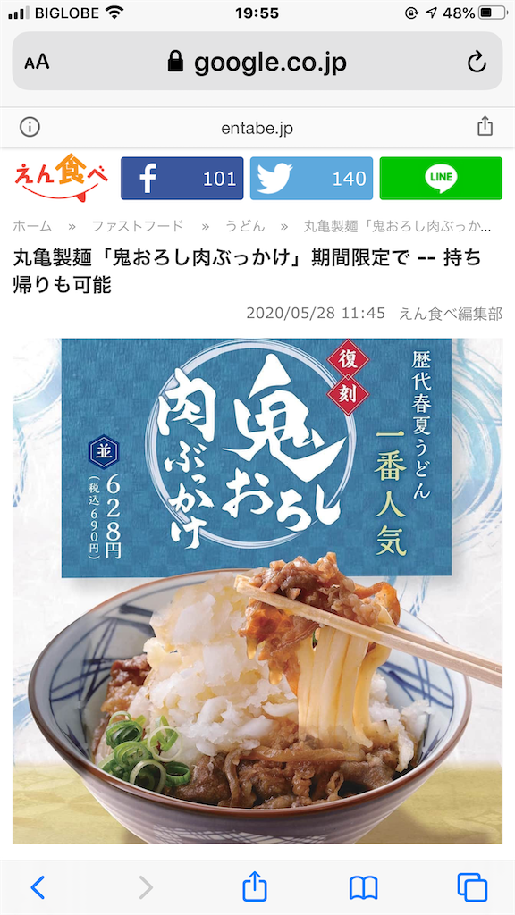 f:id:kazupu-san:20200824200609p:image