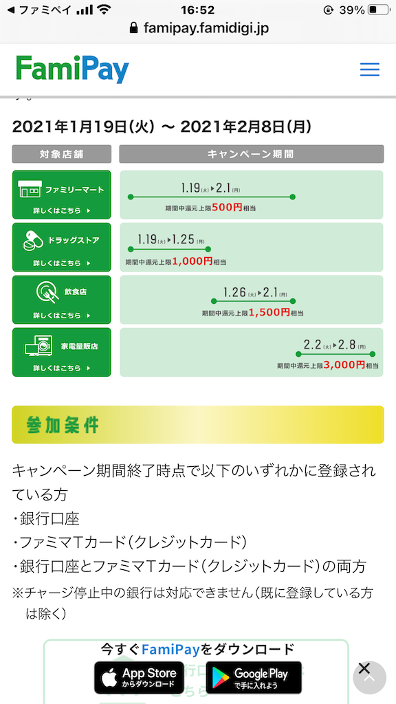 f:id:kazupu-san:20210123125359p:image