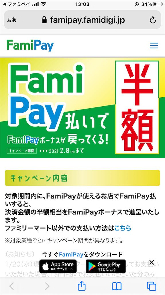 f:id:kazupu-san:20210123130405p:image