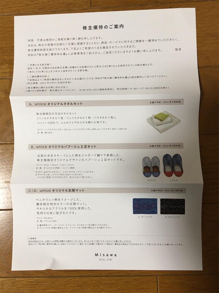f:id:kazupu-san:20210417095915j:image