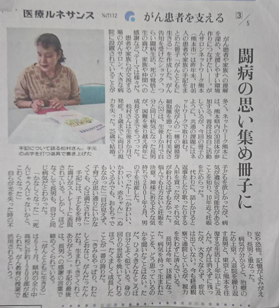 f:id:kazura-kobayashi:20200325145707j:plain