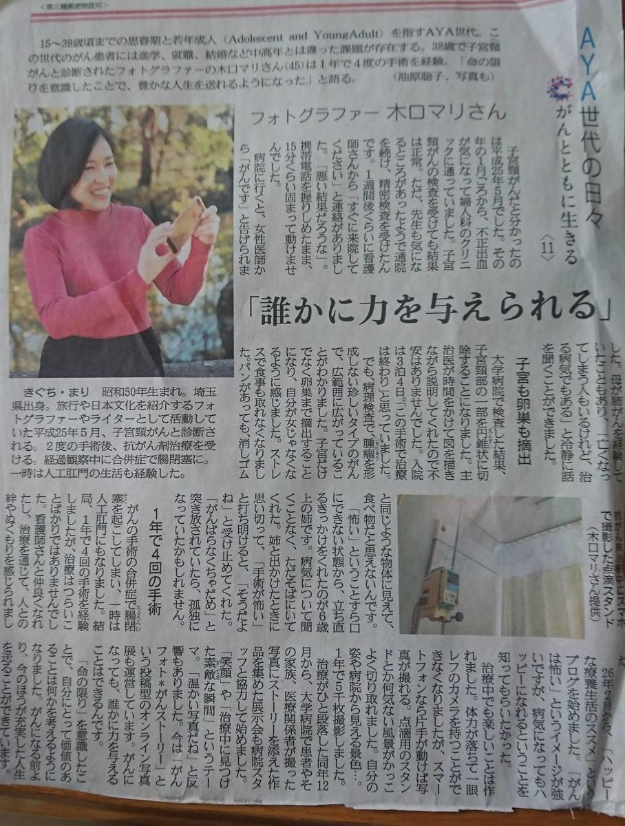 f:id:kazura-kobayashi:20200331153540j:plain