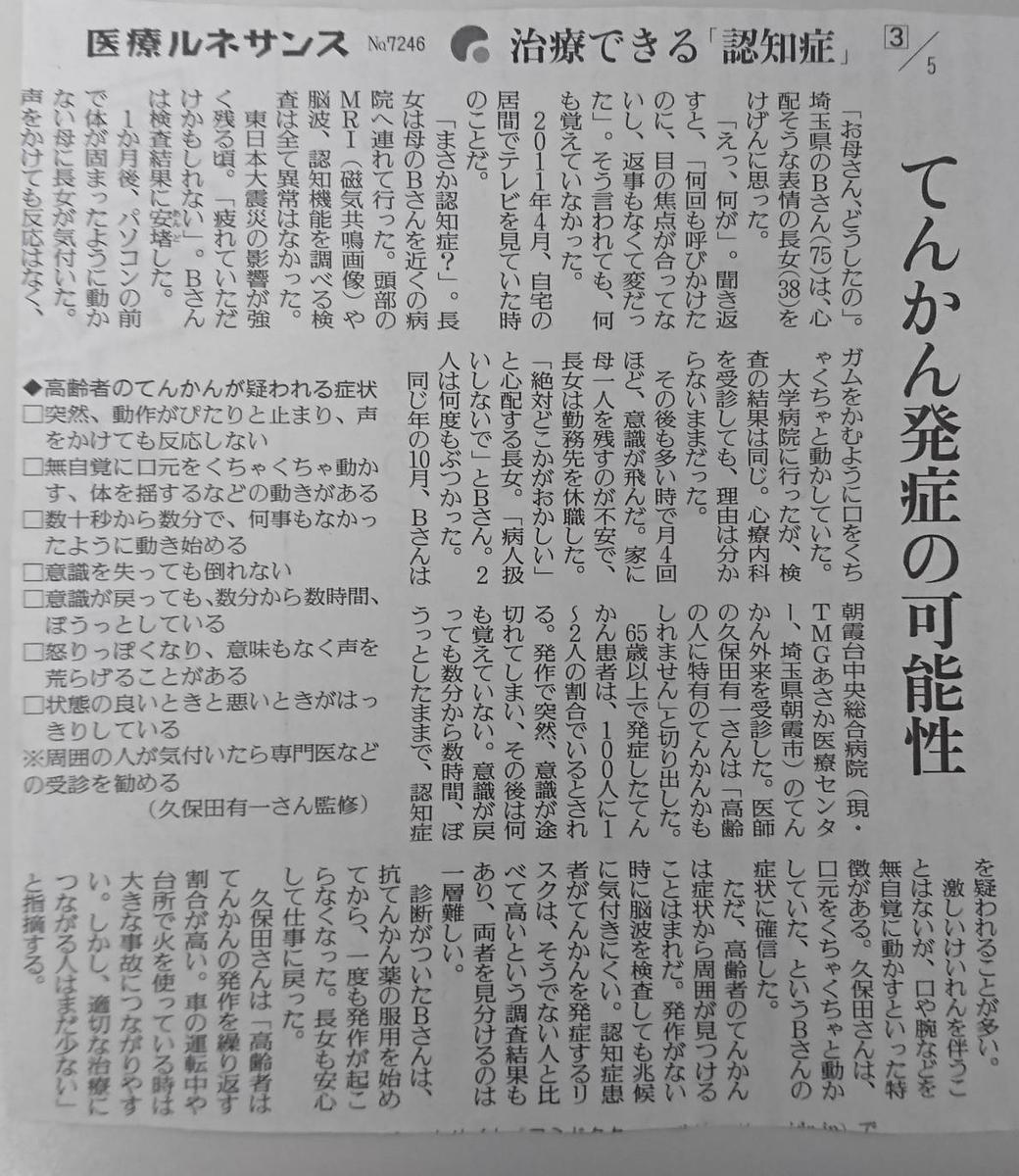 f:id:kazura-kobayashi:20200403171733j:plain