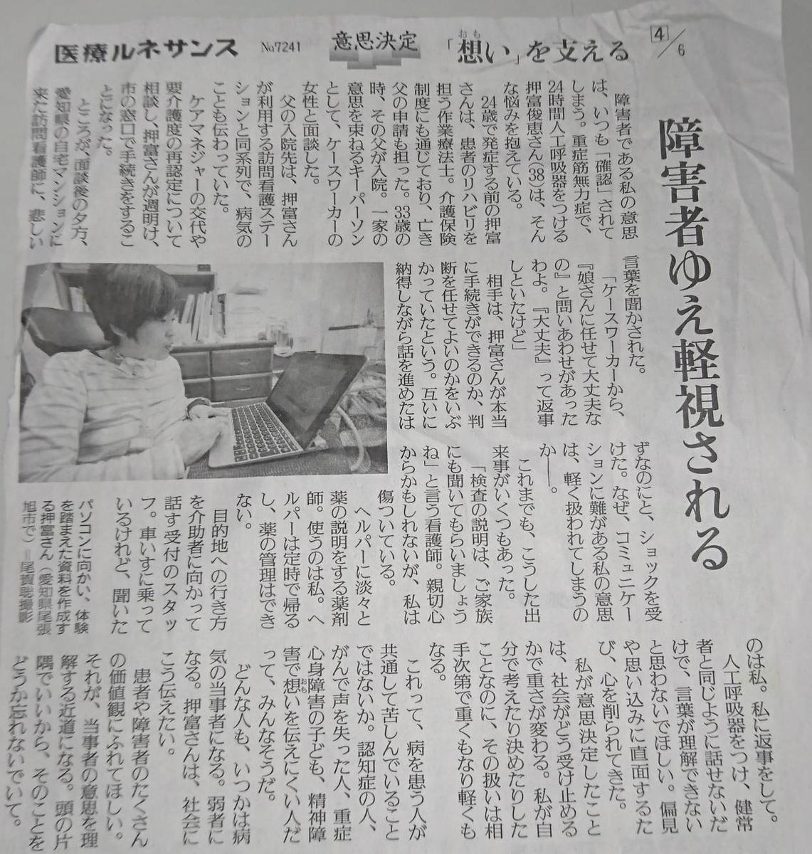 f:id:kazura-kobayashi:20200411095744j:plain