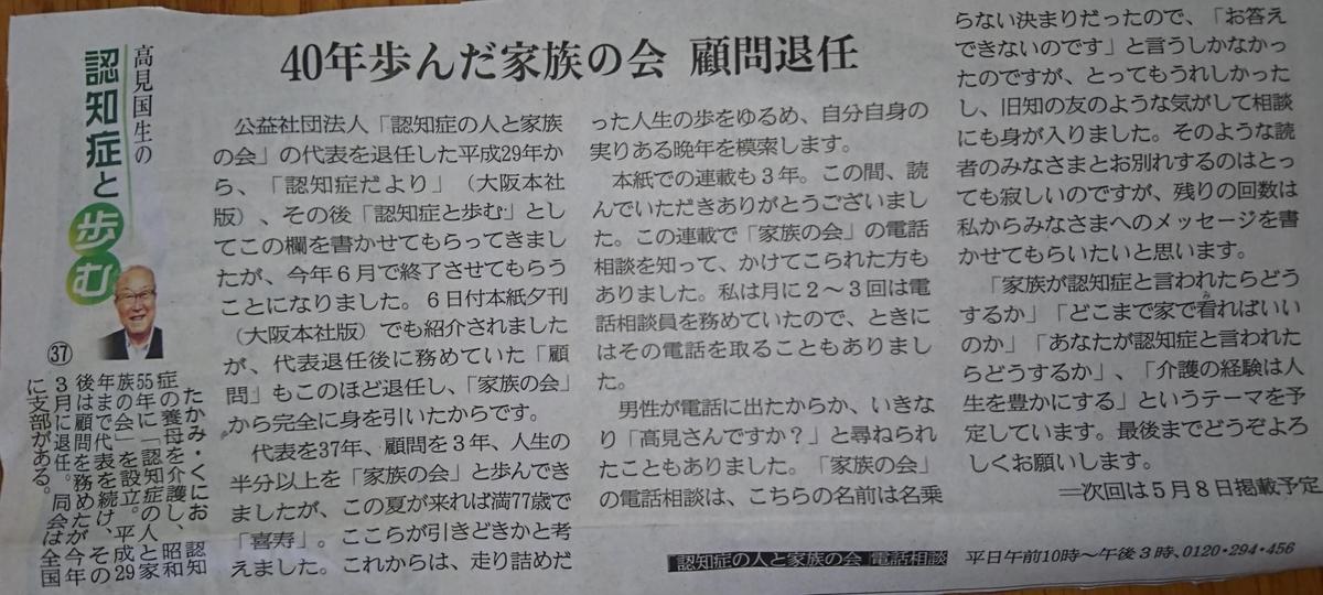 f:id:kazura-kobayashi:20200428110231j:plain